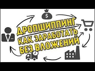 Дропшиппинг - заработать без вложений