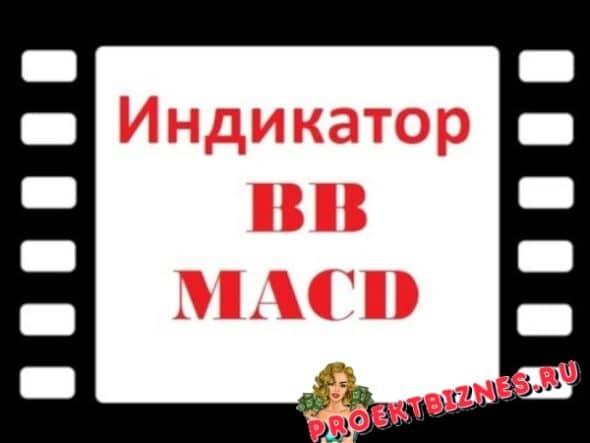 bb macd индикатор
