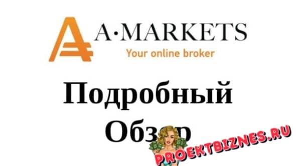 Брокер Амаркетс отзывы