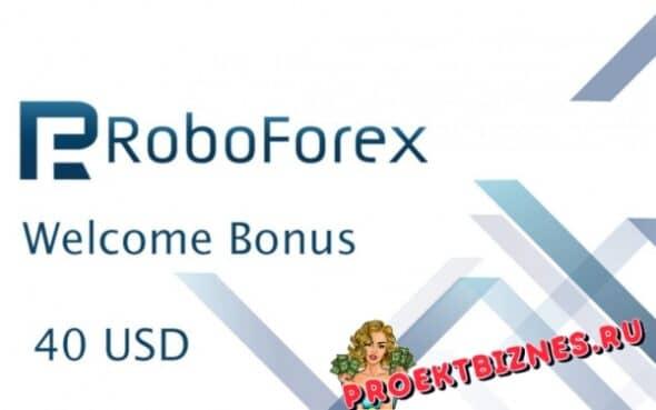 Брокер roboforex отзывы