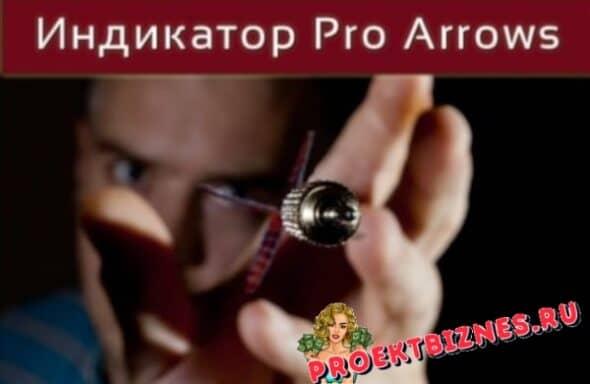 индикатор pro arrows скачать бесплатно