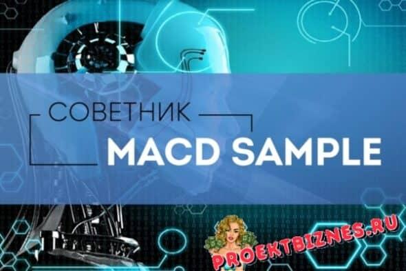macd sample инструкция