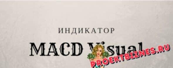 visual macd индикатор