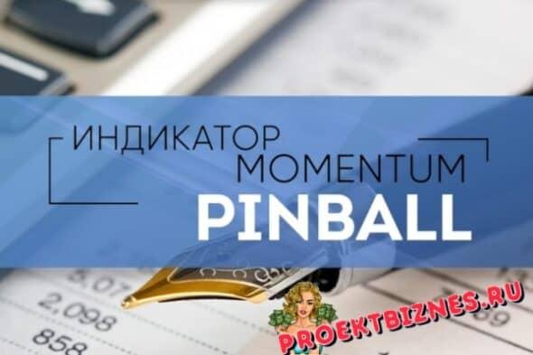momentum pinball скачать индикатор