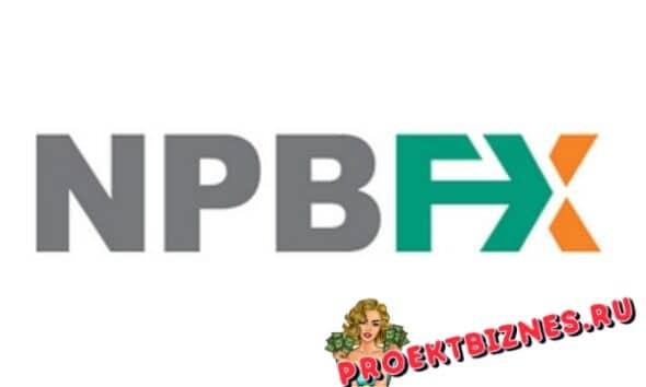 Брокер NPBFX отзывы