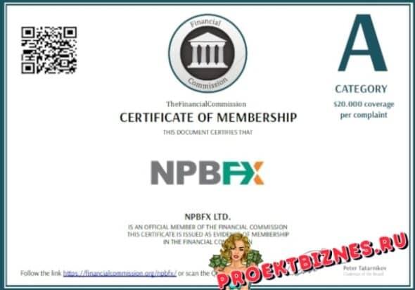 NPBFX сертификат