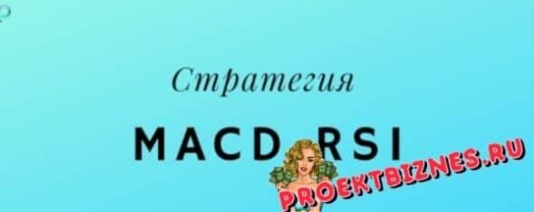macd rsi