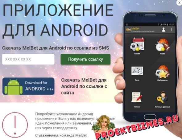 Андроид и апк