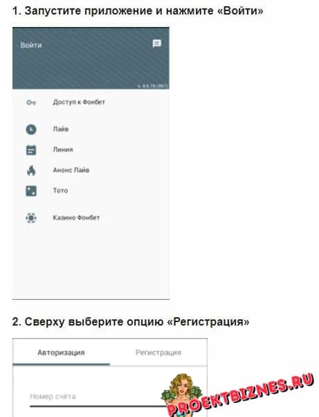 Как выглядит приложение на андройд