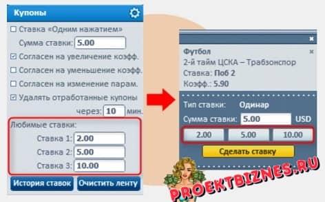 FonWin (FonbetWin, FonWinClient, FonbetWinClient) приложение для windows скачать