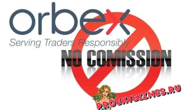 Orbex торговля