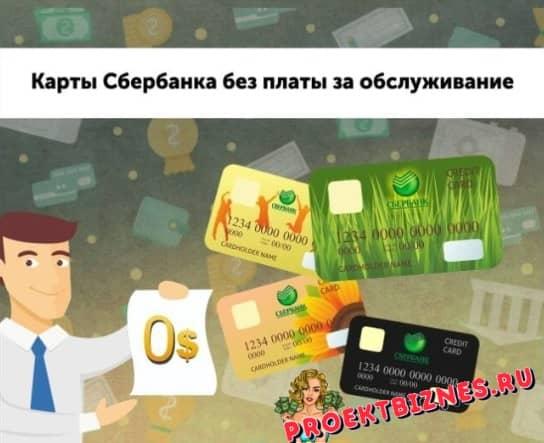 Снимают ли деньги за обслуживание карты «Сбербанка России»?