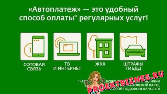 «Автоплатеж» от «Сбербанка РФ»