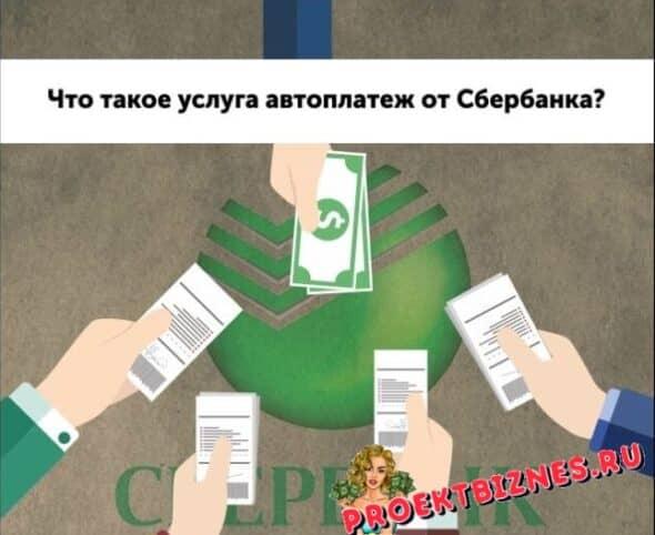 Что такое «автоплатеж» от «Сбербанка России»?