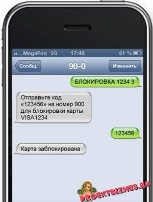 Что делать, если потеряна карта «Сбербанка России»? Осуществление процедуры блокирования