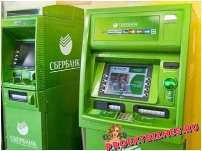 Платежи наличными через терминал Сбербанка осуществляются при отсутствии денег на счету