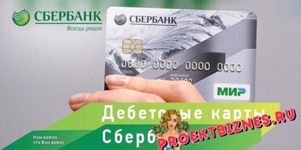 Дебетовая карта «Сбербанка России»: сколько стоит обслуживание в год?