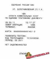 Подробная инструкция, как оплатить ЖКХ через банкомат Сбербанка картой