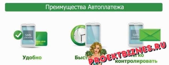 «Автоплатеж» от «Сбербанка России». Плюсы и минусы автосистемы
