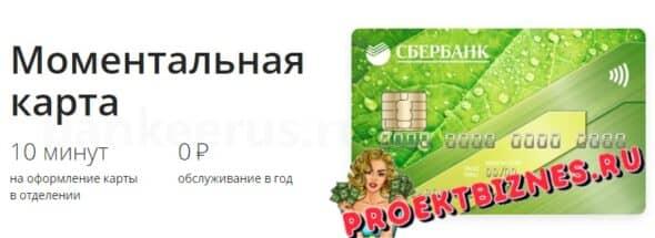 Сколько стоит годовое обслуживание кредитной карты «Сбербанка России»?
