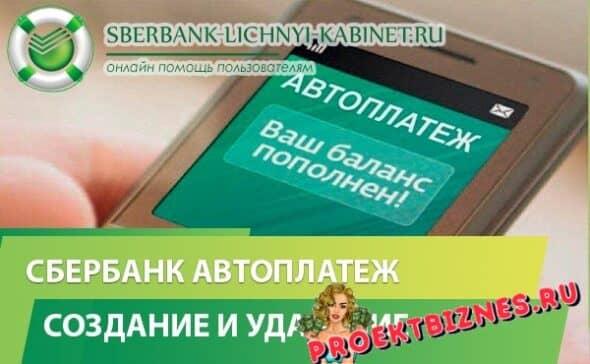 Как подключить функцию «автоплатеж» от «Сбербанка России»?