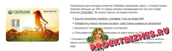 Как оформить карту «Сбербанка России» без годового обслуживания?