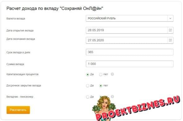 Вклад «Сохраняй» в «Сбербанке России» и online-калькулятор