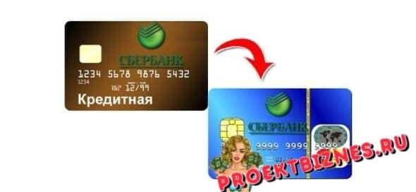 Процедура перевода с кредитки на дебетовую в Сбербанке