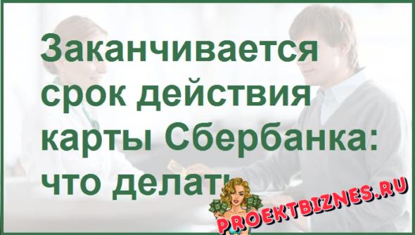 Как поменять карту «Сбербанка России»