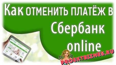 Как сделать отмену перевода средств в Сбербанке онлайн?
