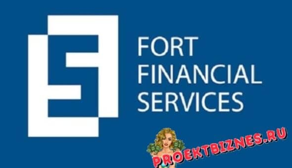 Fort Finance отзыв