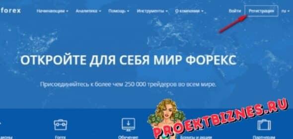 World Forex регистрация