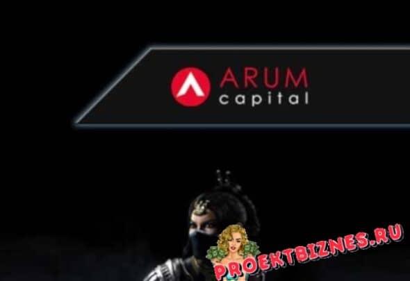 Arum capital валютный брокер