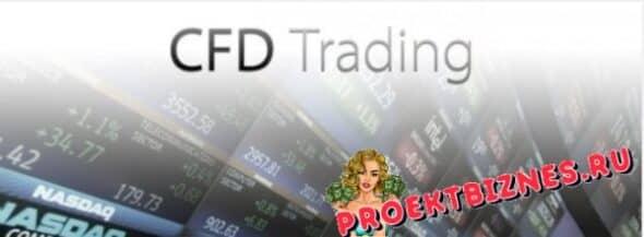 Торговля CFD контракты